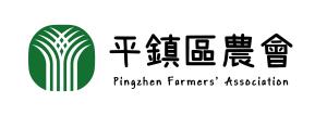 平鎮區農會