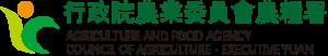 行政院農業委員會農糧署